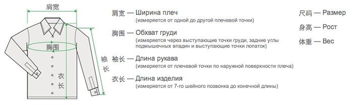 razmer_kofta_taobao
